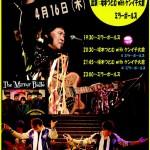★4月16日(木) は ジョニー大倉 追悼LIVE!