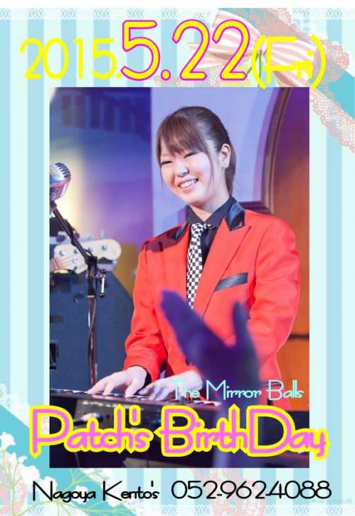 ★5月22日(水) は PATCHI's Birthday!