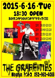 ★6月16日(火) は The Graffities LIVE!