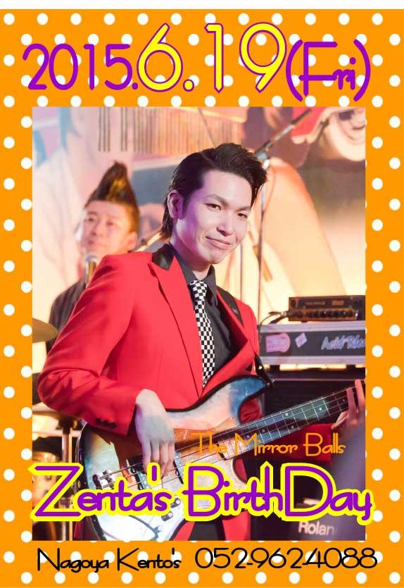 ★6月19日(金) ZENTA's Birthday!