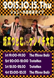 ★10月15日(木)ジョニー大倉継承ライブ