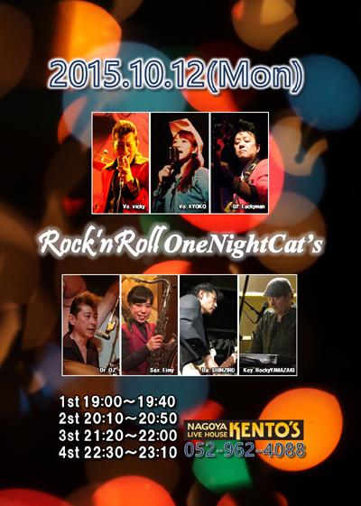 ★10月12日(月)ロックンロールNight