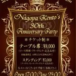 ★11月23日(月) 30周年記念パーティー