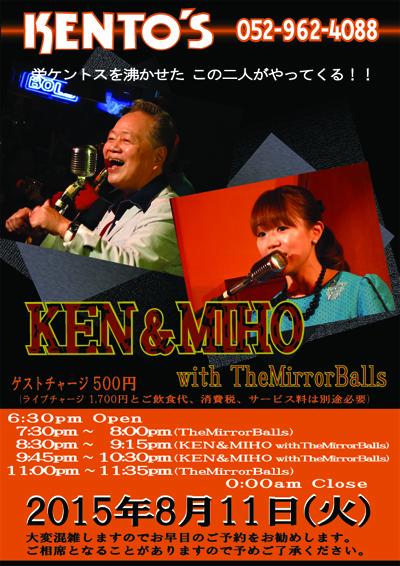 ★8月11日(火)KEN&MIHO