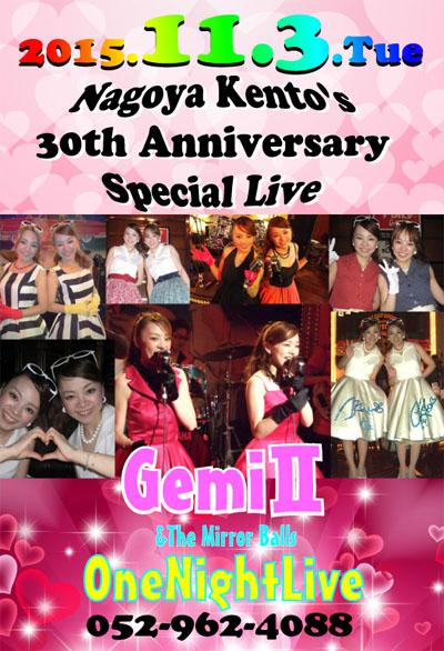 ★11月3日(火)GemiⅡ One Night Live