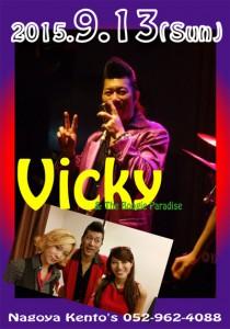 ★9月13日(日)ヴィッキー