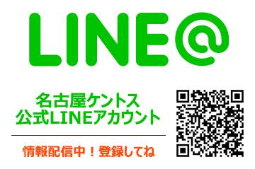 名古屋ケントス公式LINEスタート!