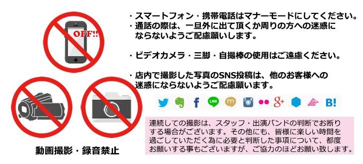 名古屋ケントスのルール