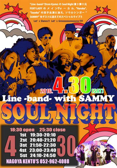 ★4月30日(土) ソウルナイト LINE BAND