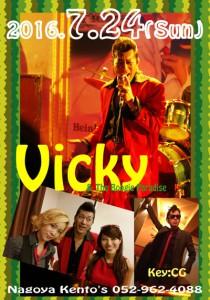 ★7月24日(日)ヴィッキー