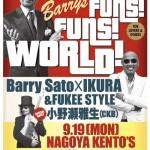 ★9月19日(月)IKURA & FUNKEE STYLE