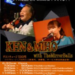 ★8月30日(火)KEN&MIHO