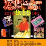 ★9月15日(木)コニー