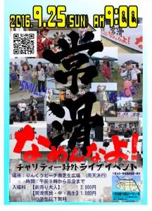★9月25日(日)チャリティー野外ライブ常滑なめんなよ!!