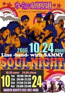 ★10月24日(月)ソウルナイト(LINE BAND)