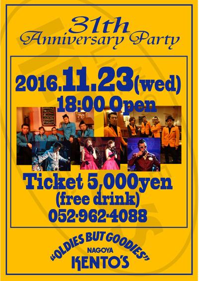 ★11月23日(水)31周年記念パーティー