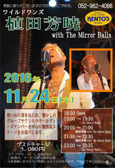 ★11月24日(木)植田芳暁