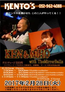 ★2月28日(火)KEN&MIHO
