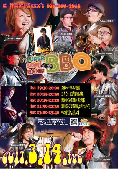 ★3月14日(火)BBQ