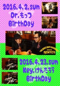 ★4月11日(火)KEN&MIHO