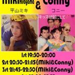★9月28日(木)平山ミキ&コニー