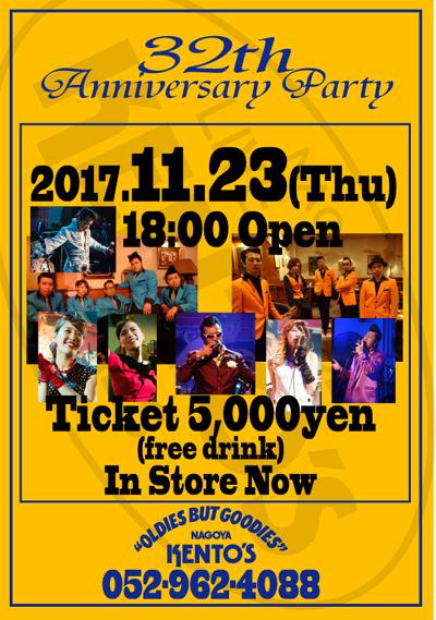 ★11月23日(木)32周年記念パーティー