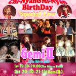 ★1月22日(月)GemiⅡ Birthday Live