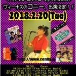 ★2月20日(火)Conny
