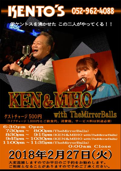 ★2月27日(火)KEN&MIHO