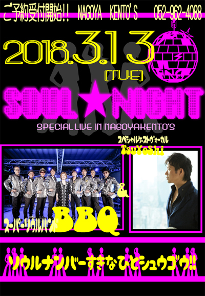 ★3月13日(火)BBQ