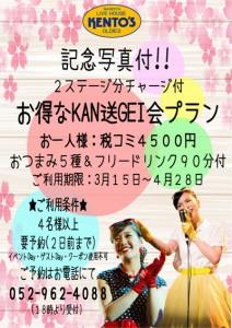 ★歓送迎会プラン★