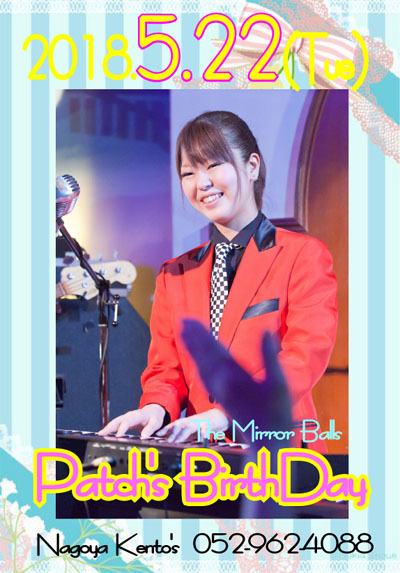 ★5月22日(火)ぱっちBD