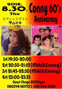 ★8月30日(木)ヴィーナス『コニー』60'sAnniversary Live with 平山ミキ