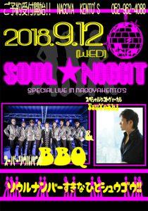 ★9月12日(水)BBQ