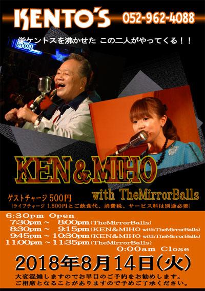 ★8月14日(火)KEN&MIHO