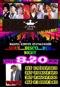 ★8月20日(月)The Line Band