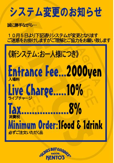 ★10月5日(金)よりシステム変更