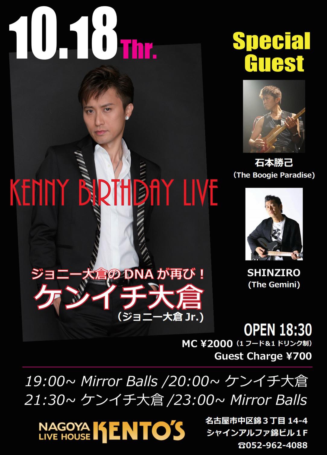 ★10月18日(木)KENNY BIRTHDAY LIVE