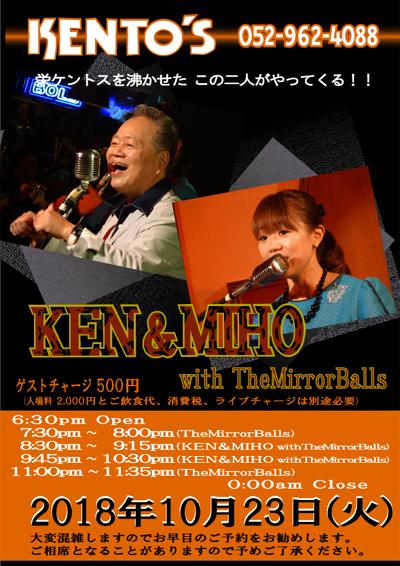 ★10月23日(火)KEN&MIHO