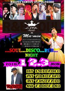 ★12月3日(月)The Line Band&まーみん