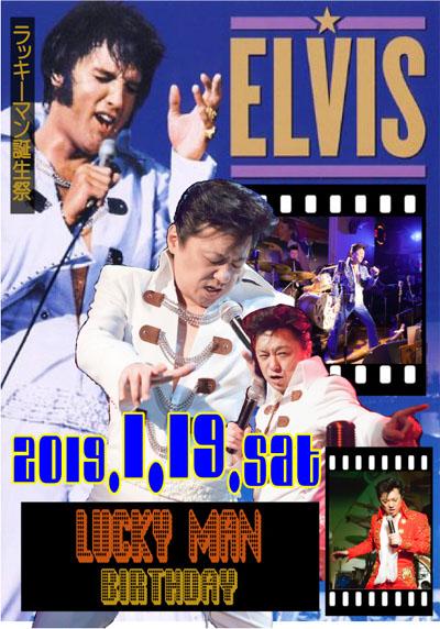 ★1月19日(土)ラッキーマンBD(20:00 open)