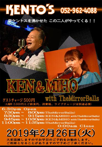 ★2月26日(火)ken&miho
