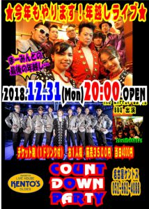★12月31日(月)カウントダウンパーティー