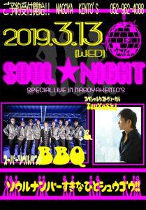 ★3月13日(水)BBQ