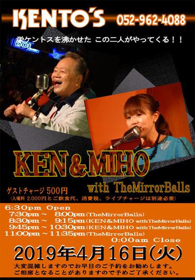 ★4月16日(火)KEN&MIHO