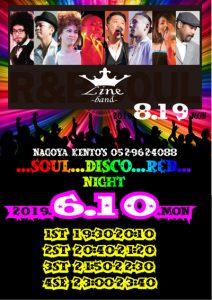 ★6月10日(月)&8月19日(月)The Line Band