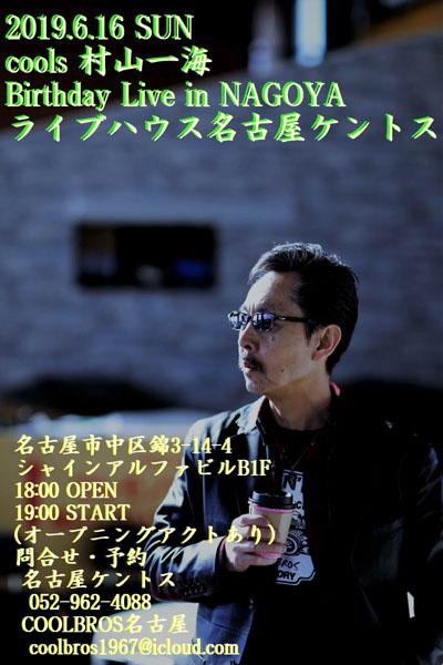 ★6月16日(日)村山一海