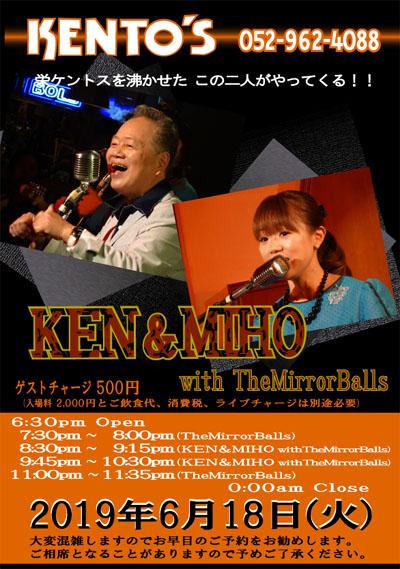 ★6月18日(火)KEN&MIHO