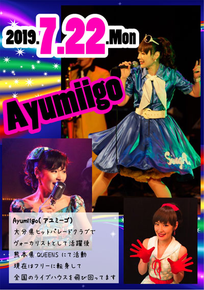 ★7月22日(月)Ayumiigo※初出演