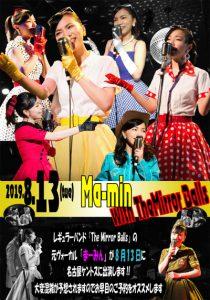 ★8月19日(月)The Line Band